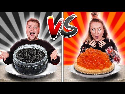 Черная еда VS Красная челлендж!