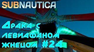 Игра Subnautica. Как убить левиафана -жнеца. Обзор призрачного левиафана #24