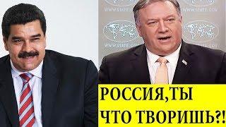 США в ЯPОСТИ ! Россия закупает НЕФТЬ у Венесуэлы несмотря на сaнкции Вашингтона!