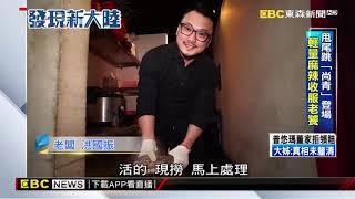 四川「烤魚」好火辣 台客驚呆妙趣橫生