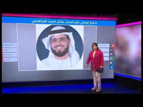 الداعية الإماراتي وسيم يوسف يثير جدلا بصورة البيت الإبراهيمي في أبوظبي  - نشر قبل 24 دقيقة