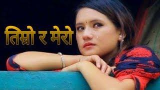 तिम्राे र मेराे बाटाे नै बेग्लै Swaroop Raj  Acharya New Song 2075/2019 Timro Ra Mero .