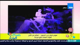 صباح الورد - هوس فيلم حرب النجوم .. تماثيل من الثلج لقوات الفضاء تغزو فرنسا
