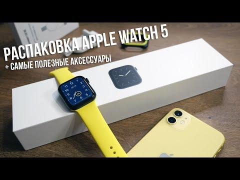 Что НУЖНО КУПИТЬ вместе с Apple Watch 5? Распаковываем Apple Watch 5 и САМЫЕ ПОЛЕЗНЫЕ АКСЕССУАРЫ