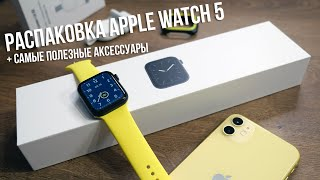 Apple Watch 5 - РАСПАКОВКА ЧАСОВ и ПОЛЕЗНЫЕ аксессуары с AliExpress