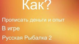 коды к игре русская рыбалка 2 на деньги и