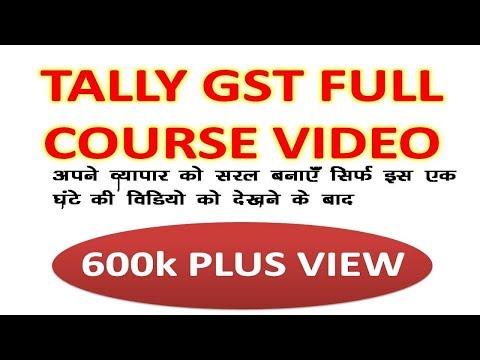 GST FULL COURSE IN TALLY   GST एकाउंटिंग  टैली फुल कम्पलीट कोर्स हिंदी में