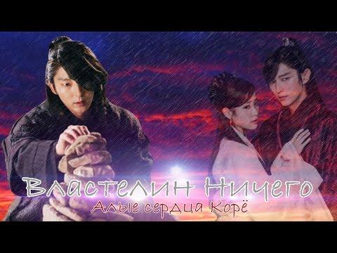 *Music clip* Moon Lovers: Scarlet Heart Ryeo *Lord of Nothing* Hae Soo/Wang So/Yeon-hwa