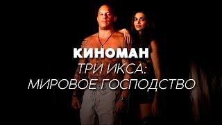 КИНОМАН | ТРИ ИКСА: МИРОВОЕ ГОСПОДСТВО [ОБЗОР]