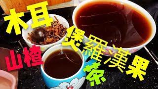 〈 職人吹水〉 木耳山楂 羅漢果茶 Hawthorn fungus fructus momordicae treasures tea