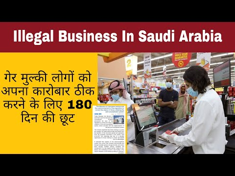 Ministry Of Commerce Announces Regulations About illegal Business In Saudi Arabia