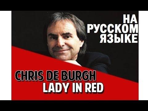 Chris De Burgh - Lady In Red на русском языке [Дискотека Назад в будущее    Russian Cover]