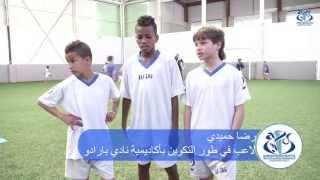 Football: formation des jeunes talents