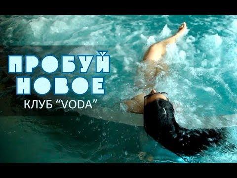 """""""Пробуй Новое"""" с Arian Ross_020 (Акваклуб """"VODA"""")"""