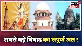 Ayodhya Verdict  : देश के बहुचर्चित फैसले  पर जनता के बीच सबसे बड़ी बहस   Amish Devgan  