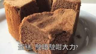 Milo Chiffon Cake 美祿雪芳(戚風)蛋糕