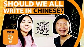 Should we all write in Chinese? | BBC Ideas