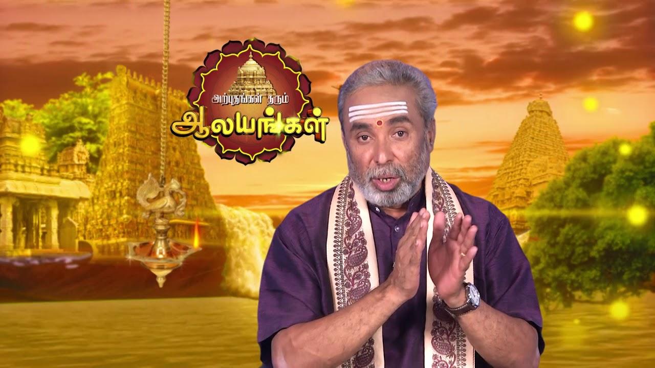 Arputham Tharum Alayangal | Zee Tamil devotional show | Full Ep - 1272 | அற்புதம் தரும் ஆலயங்கள்