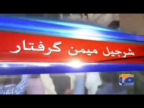 Breaking News  - Sharjeel Memon Got Arrested By NAB In Corruption Case