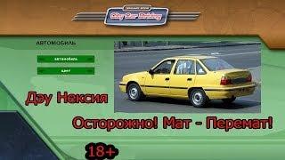 3D инструктор (City Car Driving) - Дэу нексия (Daewoo Nexia) 18+ Мат-перемат!