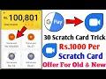 Google Pay (Tez) Google Duo Scratch Card Tricks For All User Trick + Earn Upto 30 Scratch Card Trick