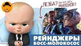 Могучие Рейнджеры и Босс Молокосос – Обзор Премьер