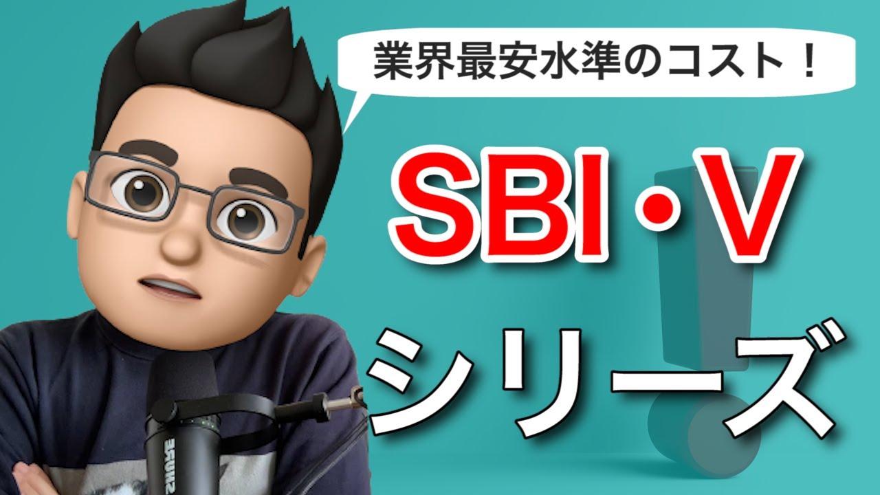 【業界最安水準】SBI・V・シリーズが誕生!そして全米株式と米国高配当株式が新登場!