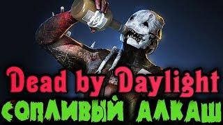 Сопливый маньяк - Dead by Daylight Крюк в ребро и как убежать от убийцы