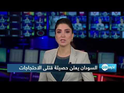 السودان يعلن حصيلة قتلى الاحتجاجات ضد البشير  - نشر قبل 3 ساعة