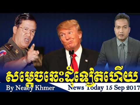 CMN Khmer Radio, Khmer breaking news, Cambodia Politics News,haeg meas morning news,By Neary khmer