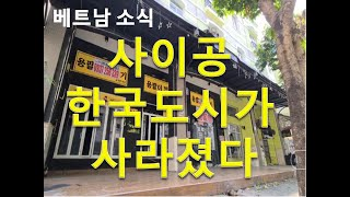 호치민에서 한국도시가 사라졌다