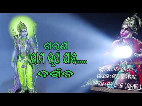 Hrudaya re rama    Solo Media    hanuman bhajan    odia bhajan    odia hanuman bhajan