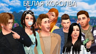 THE SIMS 4 СЕРИАЛ - БЕЛАЯ КОРОЛЕВА. 1 серия с озвучкой [12+]