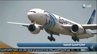باريس: الإشارات التي أرسلتها الطائرة لا تعطي سببا للدخان المنبعث