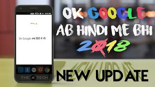 Ok Google is now in hindi 😱 | Important update of Google 2018 | How to get ok Google in Hindi