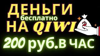 НОВЫЙ СУПЕР ЛЕГКИЙ ЗАРАБОТОК В ИНТЕРНЕТЕ БЕЗ ВЛОЖЕНИЙ Новый сайт для заработка денег в интернете