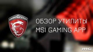 MSI Gaming App - Обзор