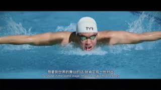 The Road to Swimming Champion - William Yang (Jia HE Production)