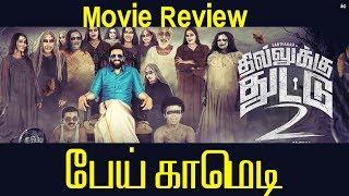 தில்லுக்கு துட்டு 2 Movie Review - THILLUKKU THUTTU 2 | woodsdeck