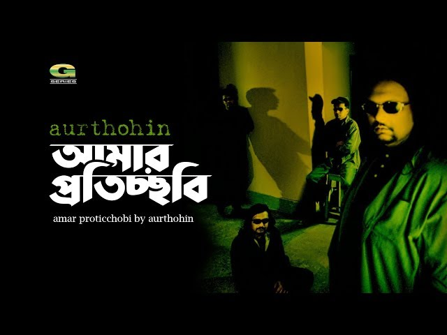 Amar Proticchobi | by Aurthohin | All Time Hit Bangla Song | Official Lyrical  Video |☢ EXCLUSIVE ☢