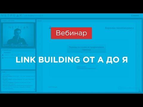 Вебинар «Link Building от А до Я» , (Netpeak)
