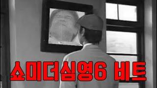 쇼심6 사용 예정 비트 MiwaXuicide