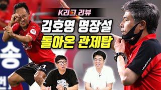 [K리그 리뷰]김호영 명장설, 돌아온 관제탑(feat 수원+인천썰)