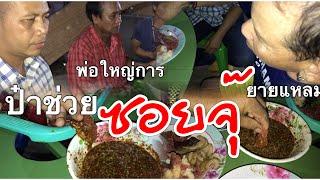 ยายแหลมซอยจุ๊กับป๋าช่วยผู้จัดหมอลำเบอร์1ของเมืองไทยเว้านัวหัวม่วนอยู่หน้าเวทีสาวน้อยในวันที่ซ้อม