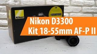 Розпакування фотоапарата Nikon D3300 комплект 18 55мм АФ П II / розпакування фотоапарата Nikon D3300 комплект 18 55мм АФ П II