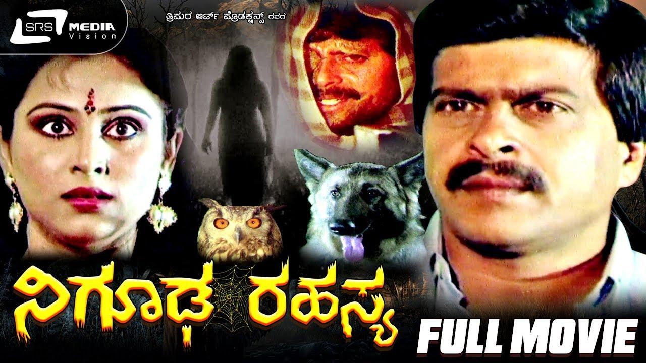 Download Nigooda Rahasya – ನಿಗೂಢ ರಹಸ್ಯ | Kannada Full Movie | Shankarnag | Geetha | Suspense Movie