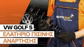 Πώς αλλαζω Ανάρτηση VW GOLF V (1K1) - δωρεάν διαδικτυακό βίντεο