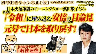 安倍晋三首相が「令和」で日本を取り戻す!日本を知らない「モーニングショー」の浜田敬子さん|みやわきチャンネル(仮)#409Restart267
