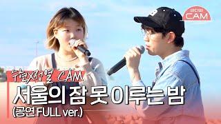 [바다씨CAM] 이수현(Lee Suhyun)X십센치(1…