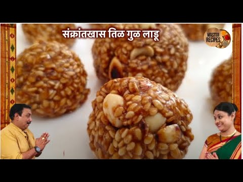 TIL KE LADOO RECIPE | Simple And Easy | By Zahir's Cooking | Urdu Hindi from YouTube · Duration:  3 minutes 43 seconds